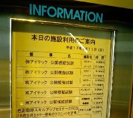 20050911itecmoshi